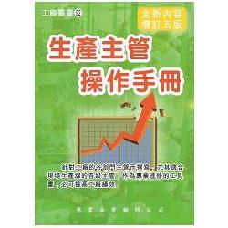 生產主管操作手冊(增訂五版)