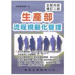 生產部流程規範化管理(增訂二版)