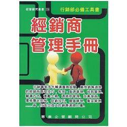 經銷商管理手冊(增訂四版)