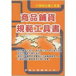 商品鋪貨規範工具書