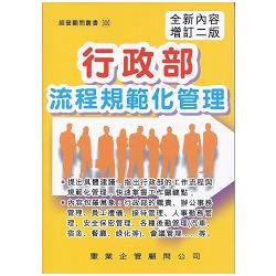 行政部流程規範化管理(增訂二版)