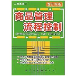 商品管理流程控制(增訂四版)