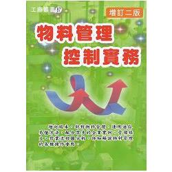 物料管理控制實務〈增訂二版〉