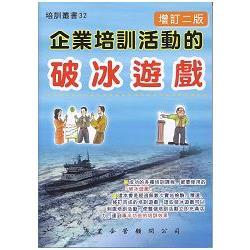 企業培訓活動的破冰遊戲(增訂二版)