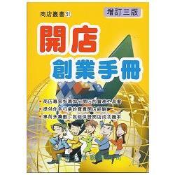 開店創業手冊〈增訂三版〉