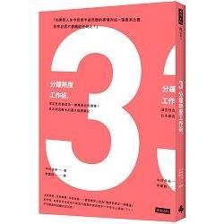 3分鐘熱度工作術:沒定性也能成功,無專長也能創業!日本潮流推手的通才致勝筆記