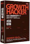 成長駭客Growth Hacker:未來十年最被需要的新型人才,用低成本的創意思考和分析技術,讓創業公司的用戶