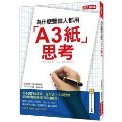 為什麼豐田人都用「A3紙」思考?想不出的企畫書、提案表、人事管理,都可以用8個項目成功解套!(隨書