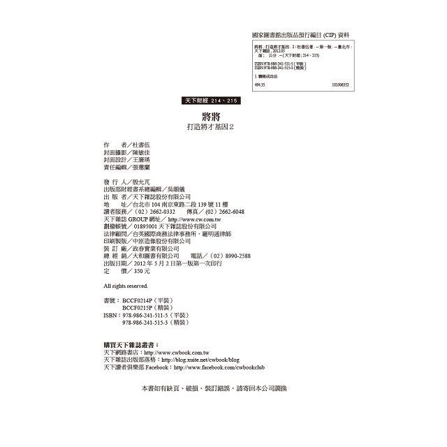 將將:打造將才基因2 (2016增訂版)