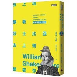 跟著莎士比亞去上班:當老闆是王子、主管是弄臣、同事是老奸,四百年來英國君王都在用的職場應對工作術!