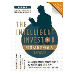 智慧型股票投資人 /