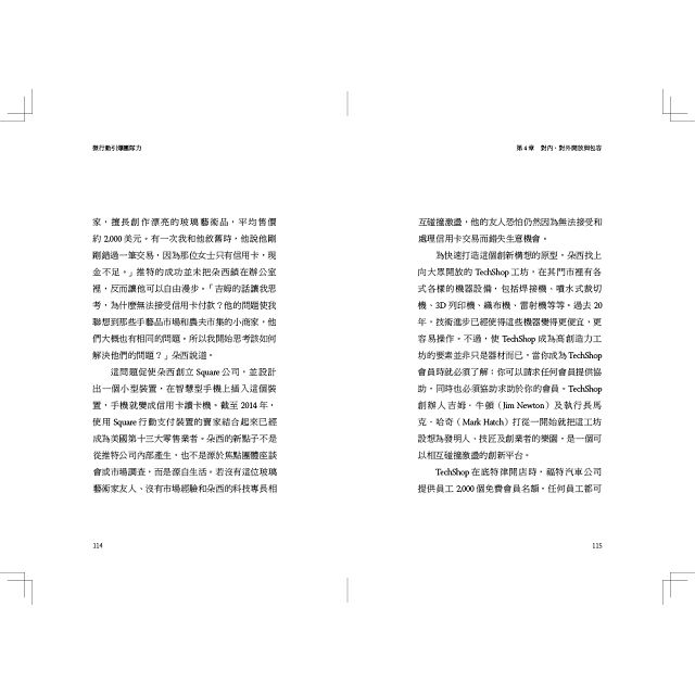 微行動引爆團隊力(TED Books系列)