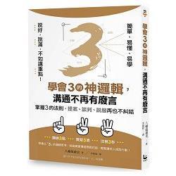 說好,說滿,不如講重點!學會3的神邏輯,溝通不再有廢言:掌握3的法則,提案、談判、說服再也不糾結