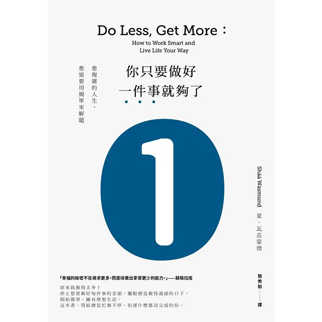 你只要做好一件事就夠了:愈複雜的人生,愈需要用簡單來解題