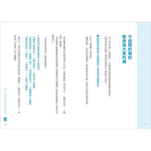 方格筆記之神高橋政史,最完整版「一張紙整理術」:黃金7法,拯救混亂大腦!(內附高橋設計超整理術表格