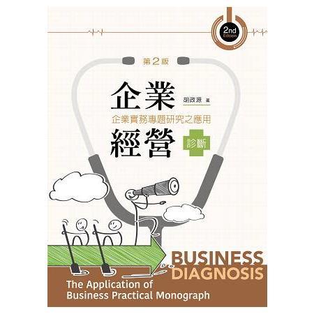 企業經營診斷--企業實務專題研究(第二版)