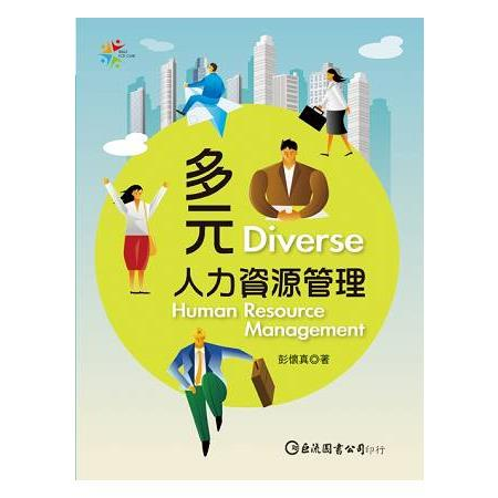 多元人力資源管理 =  Diverse human resource management /