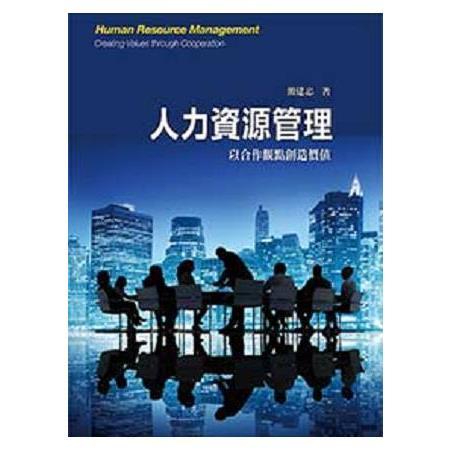 人力資源管理: 以合作觀點創造價值