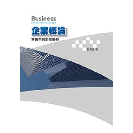 企業概論: 掌握本質創造優勢