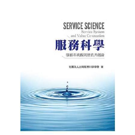 服務科學: 服務系統觀與價值共創論