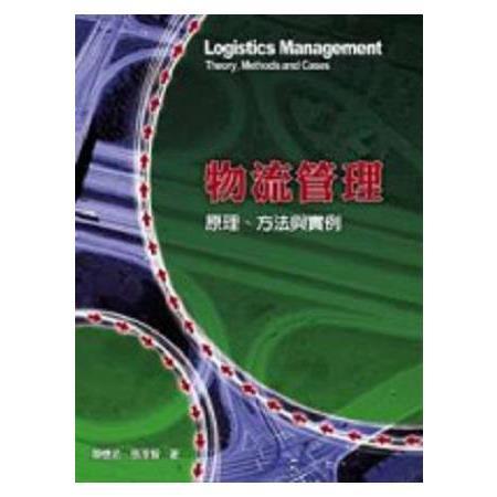 物流管理:原理、方法與實例