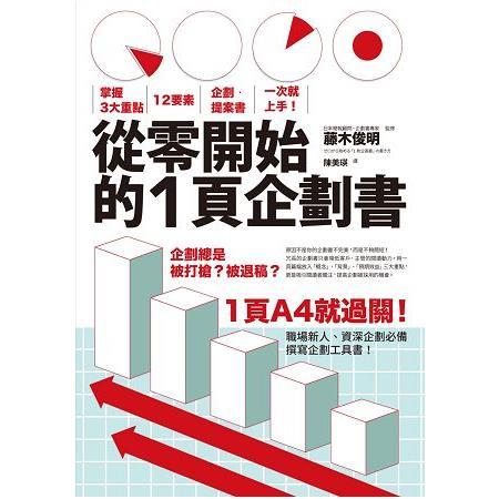 從零開始的1頁企劃書:掌握3大重點,12要素,企劃.提案書一次就上手!