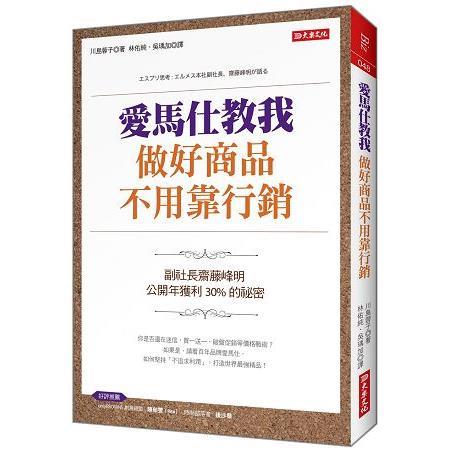愛馬仕教我做好商品不用靠行銷:副社長齋藤峰明,公開年獲利30%的祕密