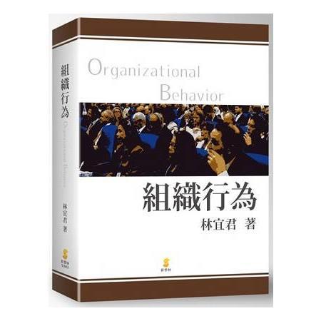組織行為(2版)