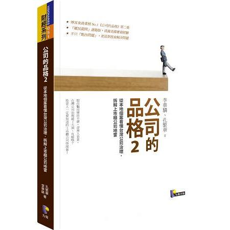 公司的品格2:從本地個案看懂台灣公司治理,拆解上市櫃公司地雷