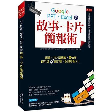 Google、PPT、Excel的故事.卡片簡報術