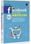 最新行銷王:Facebook廣告沒有說的業績倍增活用術