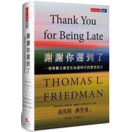 謝謝你遲到了 :  一個樂觀主義者在加速時代的繁榮指引 /