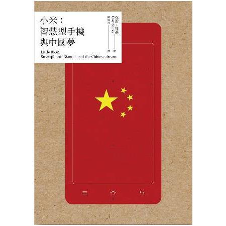 小米:智慧型手機與中國夢