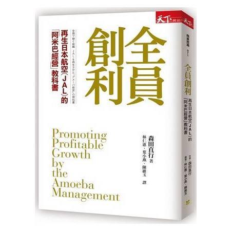 全員創利:再生日本航空(JAL)的「阿米巴經營」教科書