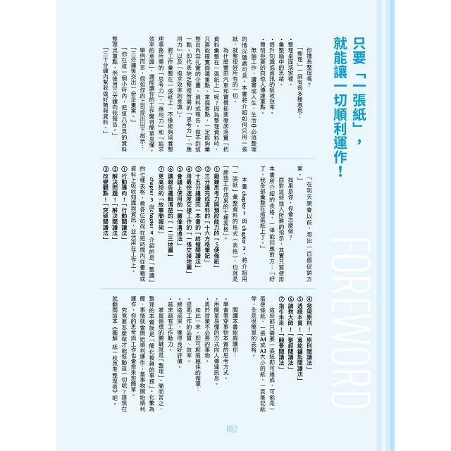 圖解 紙一枚思考整理術:改變人生的14種表格(隨書附贈「紙一枚思考整理圖表」)