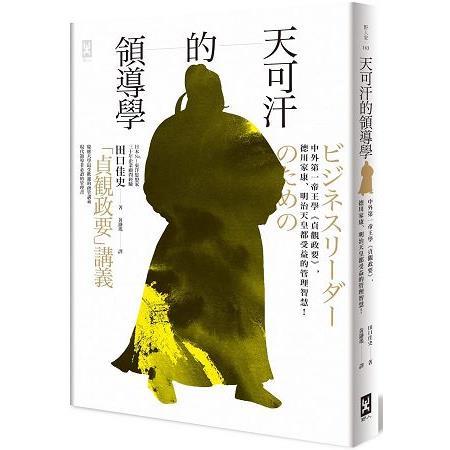 天可汗的領導學:中外第一帝王學《貞觀政要》,德川家康、明治天皇都受益的管理智慧!