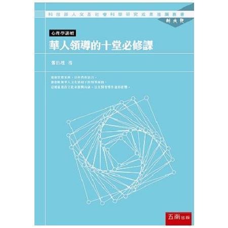 華人領導的十堂必修課
