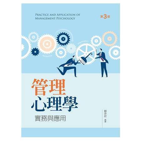管理心理學-實務與應用(第三版)