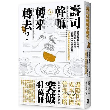 壽司幹嘛轉來轉去?3(二版):財務管理最佳指南-現金流量才是關鍵,從財報中找出變現潛力,10堂