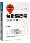 台指選擇權攻略手冊:入門策略全解讀