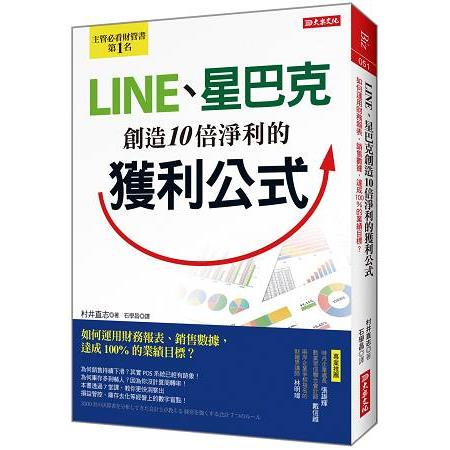 LINE、星巴克創造10倍淨利的獲利公式