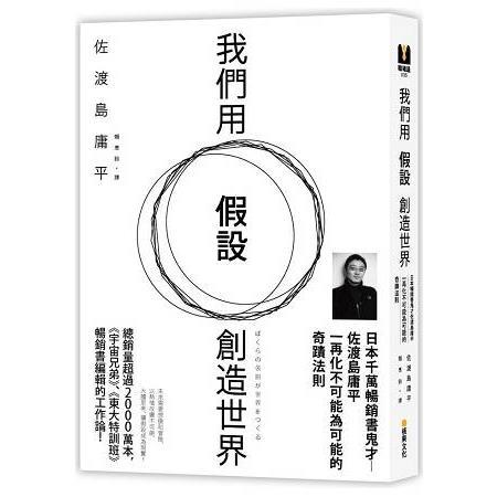 我們用「假設」創造世界:日本千萬暢銷書鬼才佐渡島庸平,一再化不可能為可能的奇蹟法則