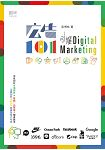 廣告101:引爆Digital Marketing