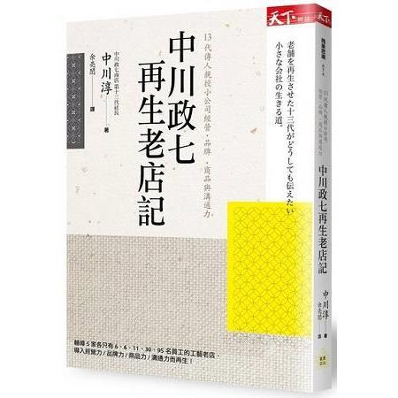 中川政七再生老店記:13代傳人親授小公司經營.品牌.商品與溝通力