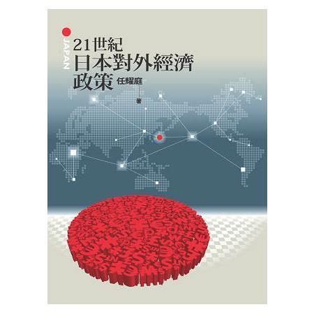 21世紀日本對外經濟政策(第二刷)