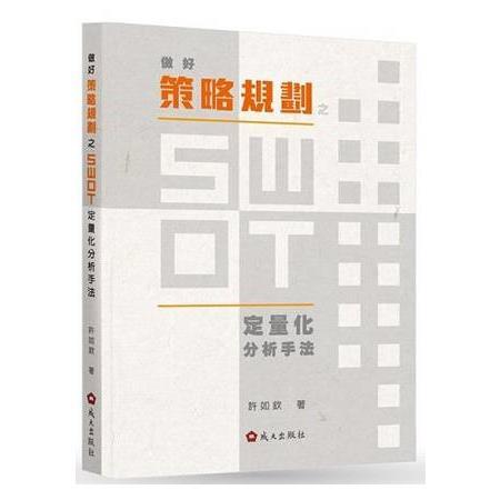 做好策略規劃之SWOT定量化分析手法