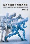 成功的關鍵:教練式領導(中英雙語版)