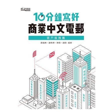 10分鐘寫好商業中文電郵:客戶服務篇