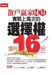 散戶贏家林昇:實戰上萬次的選擇權獲利16招