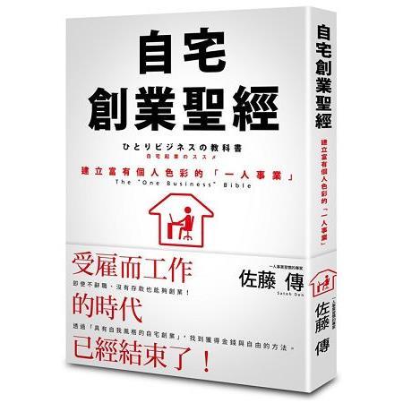 自宅創業聖經:建立富有個人色彩的「一人事業」,佐藤傳